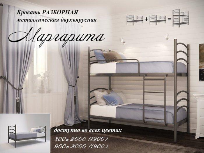 Двухъярусная кровать Маргарита - 90х190-200см