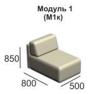 Модульный диван Вена модуль М1к