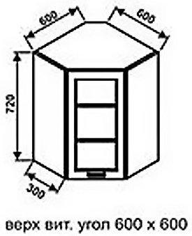 Верх угол 600х600 витрина для кухни Модерн