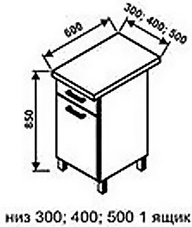 Низ 300 1 ящик для кухни Модерн