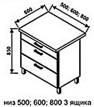 Низ 500 3 ящика для кухни Модерн+